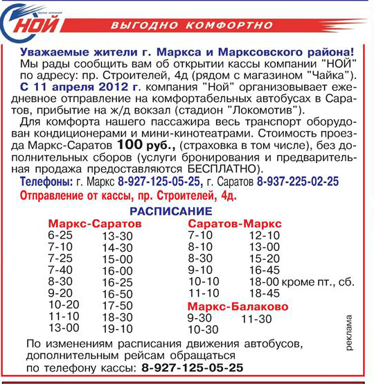 transportnaya-kompaniya-noy-saratov-raspisanie